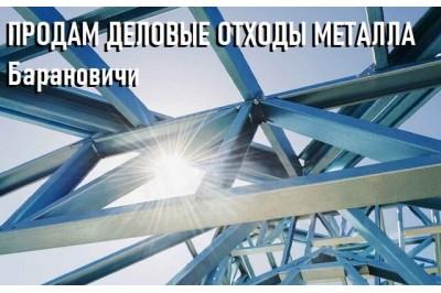 Продам деловые отходы металла в ассортименте в Барановичах