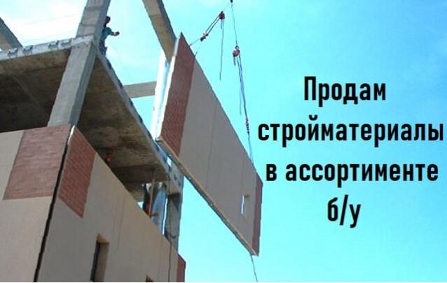 Продам строительные материалы в ассортименте б/у в Барановичах