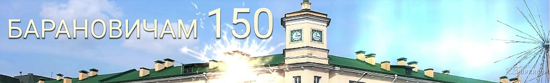 150 лет Барановичам