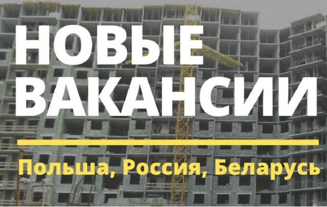 Работа в Беларуси, России, Польше: кладка газосиликатная