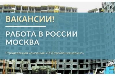 Работа в России, Москва строительные специальности