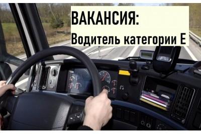 Открыта вакансия водителя категории Е в Барановичах