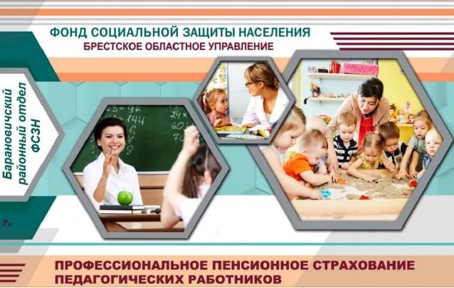 Профессиональные пенсии педагогам Беларуси