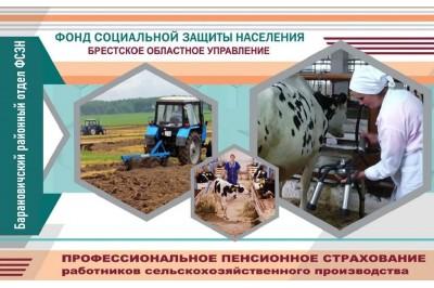 Профессиональные пенсии работникам сельского хозяйства Беларуси