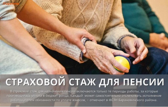 Страховой стаж при назначении пенсии - все ли периоды будут учтены