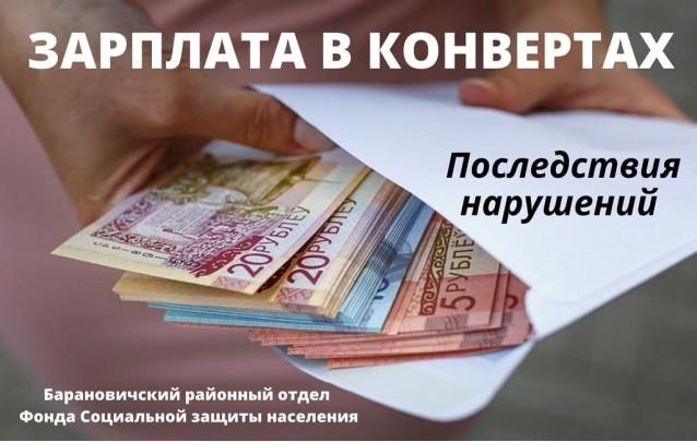 Зарплата в конвертах - последствия выплаты