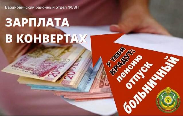 Зарплата в конвертах - сплошные минусы