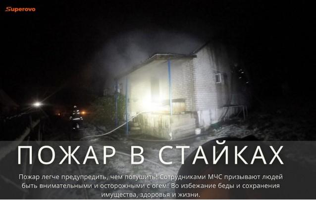 03.12.20 Пожар в д. Cтайки Барановичского района