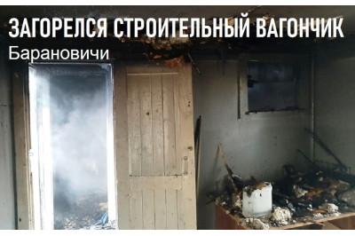 В Барановичах загорелся строительный вагончик