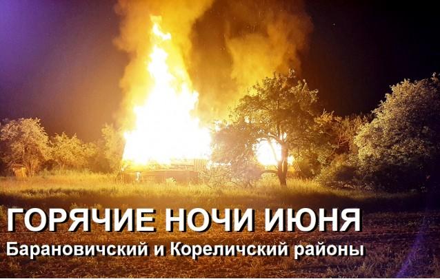 Четыре пожара за одну ночь в границах Барановичского и Кареличского районов