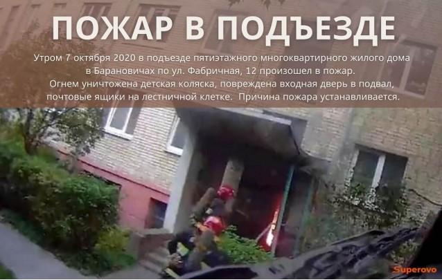 07.10.2020 Пожар в подъезде дома по Фабричной в г. Барановичи