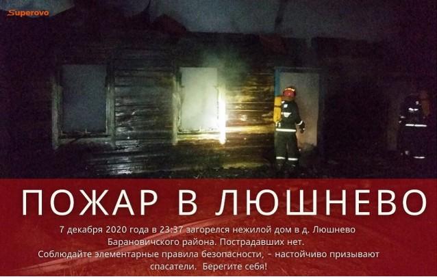 07.12.20 Пожар в д. Люшнево Барановичского района