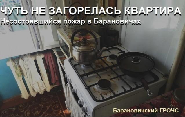 Из-за подгоревшей пищи чуть не загорелась квартира в Барановичах