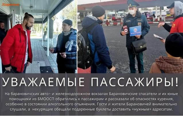 16.11.20 Уважаемые пассажиры!