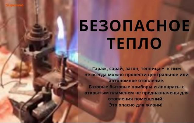10.12.2020 Безопасное тепло