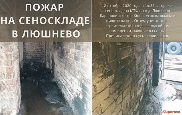 12.10.2020 Пожар на сеноскладе в Люшнево