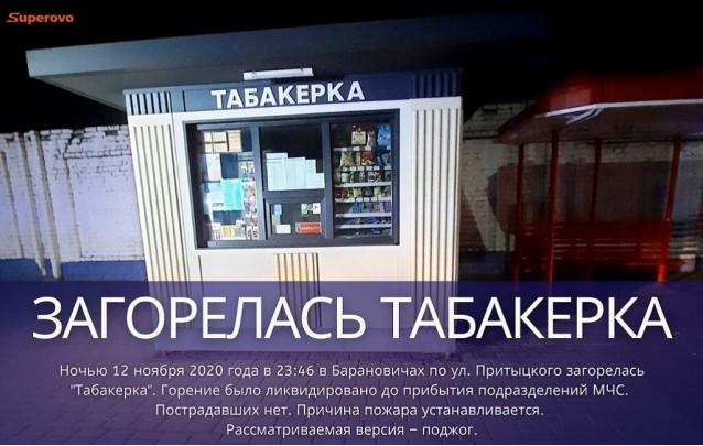 12.11.2020 Загорелась Табакерка