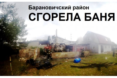 В Барановичском районе сгорела баня