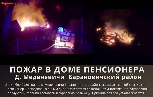13.10.2020 Пожар в Меденевичах Барановичский район