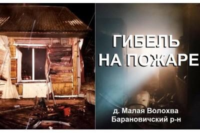 Пожар в д. Малая Волохва Барановичского района - погиб мужчина