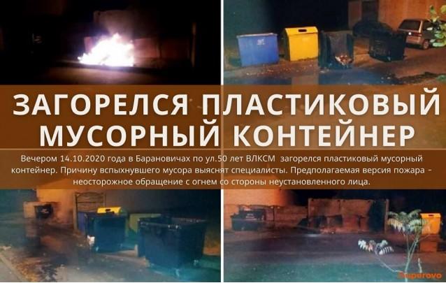 14.10.20 Загорелся пластиковый мусорный контейнер