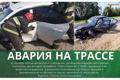 15.09.2020 Авария на трассе Р-5 в Барановичском районе