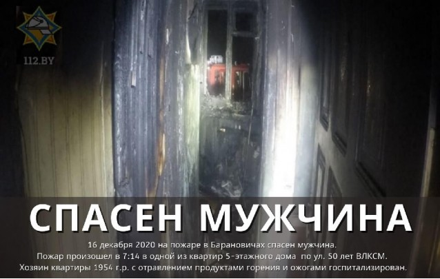 14.12.2020 На пожаре в Барановичах спасен мужчина