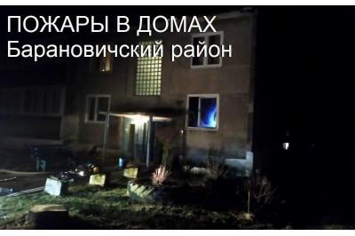 Пожары в домах в Барановичском районе