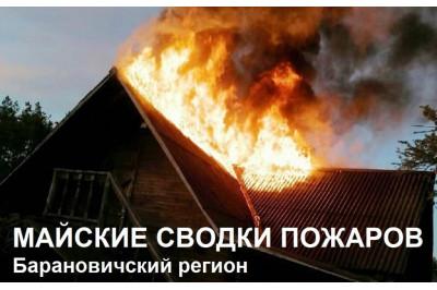 В Барановичском регионе сгорели 2 бани