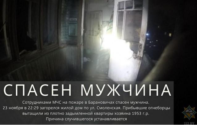 23.11.2020 Сотрудниками МЧС на пожаре в Барановичах спасен мужчина