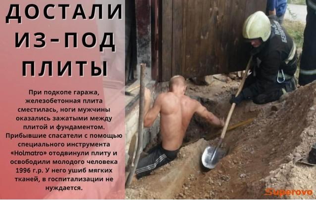 24.08.2020 Освободили из-под плиты
