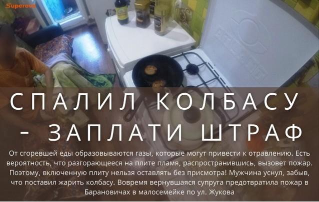 28.10.20 Спалил колбасу - заплати штраф