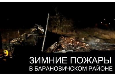 Январские сводки  пожаров в Барановичском районе