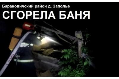 В Барановичском районе д. Заполье сгорела баня