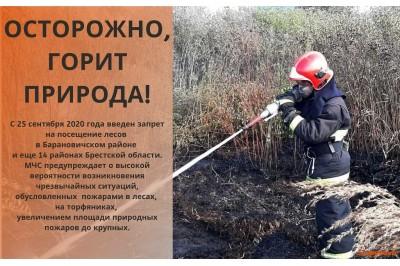 25.09.2020 Осторожно, горит природа!