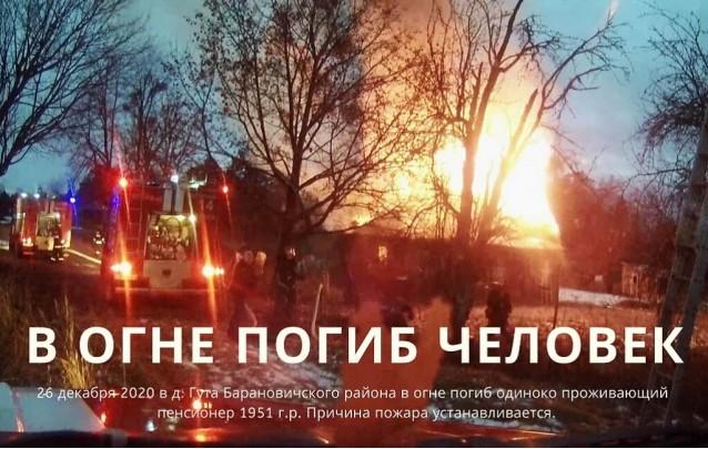 26.12.2020 На пожаре в Барановичском районе погиб пенсионер