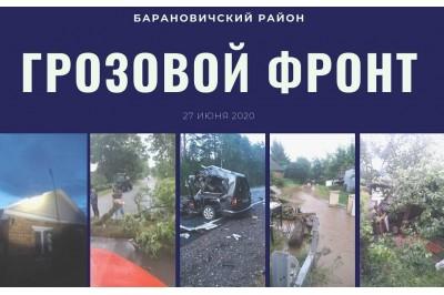 Молния ударила в дом в д. Гирово, по Барановичскому району прошел грозовой фронт