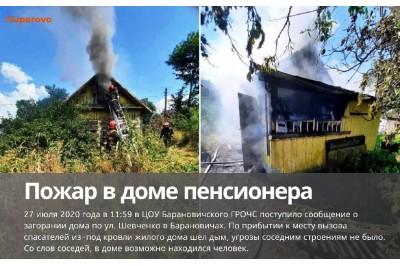 Пожар в доме пенсионера