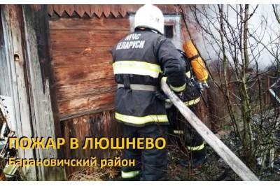 Загорелся жилой дом в Люшнево - жертв нет