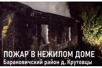 Пожар в нежилом доме д. Крутовцы Барановичского района