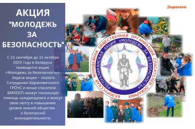 21.09.2020 акция Молодежь за безопасность