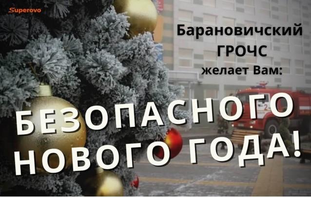 10.12.2020 Акция Безопасный Новый год