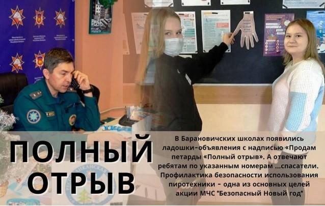 21.12.2020 Полный отрыв в Барановичах