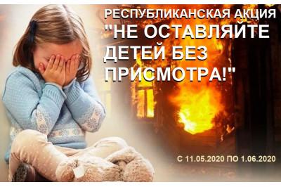 Республиканская акция «НЕ ОСТАВЛЯЙТЕ ДЕТЕЙ БЕЗ ПРИСМОТРА!»