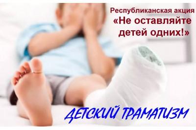 Детский травматизм - НЕ ОСТАВЛЯЙТЕ ДЕТЕЙ ОДНИХ