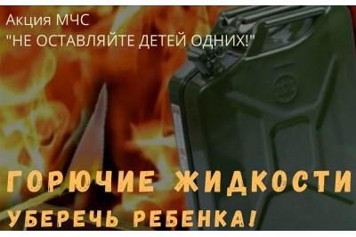 Неосторожное обращение с горючими жидкостями - НЕ ОСТАВЛЯЙТЕ ДЕТЕЙ ОДНИХ