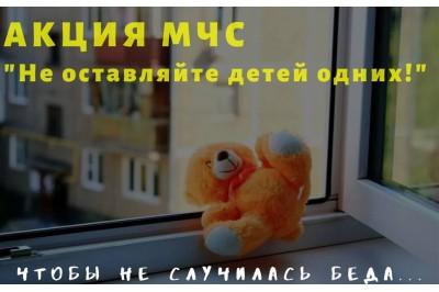 Выпадение детей из окна - НЕ ОСТАВЛЯЙТЕ ДЕТЕЙ ОДНИХ