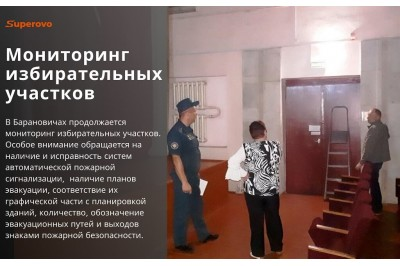 Мониторинг избирательных участков