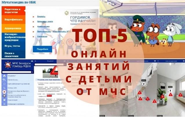 Топ-5 онлайн занятий с детьми на время каникул от спасателей