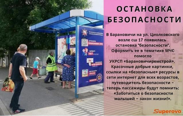 01.09.2020 Остановка безопасности в Барановичах